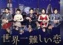 【中古】 世界一難しい恋 Blu−ray BOX(初回限定版)(鮫島ホテルズ 特製タオル付)(Blu−ray Disc) /大野智,波瑠,小池栄子 【中古】afb