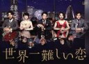 【中古】 世界一難しい恋 Blu−ray BOX(通常版)(Blu−ray Disc) /大野智,波瑠,小池栄子 【中古】afb