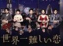 【中古】 世界一難しい恋 DVD BOX(通常版) /大野智,波瑠,小池栄子 【中古】afb