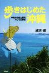 【中古】 歩きはじめた沖縄 沖縄の自然と歴史、そして辺野古 /緒方修(著者) 【中古】afb