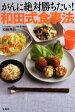 【中古】 がんに絶対勝ちたい!和田式食事法 /和田洋巳(著者) 【中古】afb