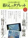 ブックオフオンライン楽天市場店で買える「【中古】 これなら使える!暮らしのタブレット iPad&Androidタブレット対応 TJ MOOK/宝島社(その他 【中古】afb」の画像です。価格は198円になります。