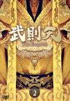 【中古】 武則天−The Empress− DVD−SET2 /ファン・ビンビン[范冰冰],チャン・フォンイー[張豊毅],アーリフ・リー 【中古】afb