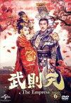 【中古】 武則天−The Empress− DVD−SET6 /ファン・ビンビン[范冰冰],チャン・フォンイー[張豊毅],アーリフ・リー 【中古】afb