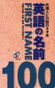 【中古】 英語の名前 FIRST NAME 100 外国人との話のネタ本 /ジオス出版(編者) 【中古】afb