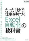 【中古】 たった1秒で仕事が片づくExcel自動化の教科書 /吉田拳(著者) 【中古】afb