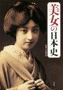 ブックオフオンライン楽天市場店で買える「【中古】 美女の日本史 /別冊宝島編集部(編者 【中古】afb」の画像です。価格は548円になります。