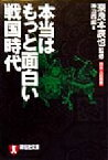 【中古】 本当はもっと面白い戦国時代 日本人の知恵 ノン・ポシェット/神辺四郎(著者),奈良本辰也(その他) 【中古】afb