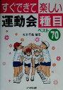 【中古】 すぐできて楽しい運動会種目ベスト70 /家本芳郎(...