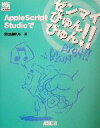 【中古】 Apple Script Studioでゼンマイびゅんびゅん!! MAC POWER BOOKS/掌田津耶乃(著者) 【中古】afb