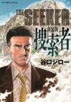 【中古】 捜索者(新装版) ビッグCスペシャル/谷口ジロー(著者) 【中古】afb