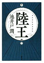 陸王/池井戸潤