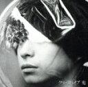 【中古】 鬼(通常盤) /クリープハイプ 【中古】afb