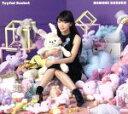 【中古】 Toyful Basket(初回限定盤)(Blu−ray Disc付) /三森すずこ 【中古】afb