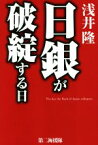 【中古】 日銀が破綻する日 /浅井隆(著者) 【中古】afb
