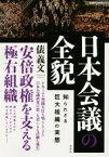 【中古】 日本会議の全貌 /俵義文(著者) 【中古】afb