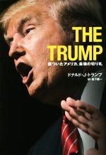 【中古】 THE TRUMP 傷ついたアメリカ、最強の切り札 /ドナルド・J.トランプ(著者),岩下慶一(訳者) 【中古】afb