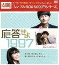【中古】 応答せよ 1997 DVD−BOX2<シンプルBOX 5,000円シリーズ> /ソ・イングク,チョン・ウンジ,ホヤ 【中古】afb