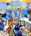 【中古】 ズートピア MovieNEX ブルーレイ&DVDセット(Blu−ray