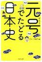 ブックオフオンライン楽天市場店で買える「【中古】 元号でたどる日本史 PHP文庫/グループSKIT(その他 【中古】afb」の画像です。価格は298円になります。