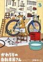 【中古】 かわうその自転車屋さん(3) 芳文社C/こやまけい...