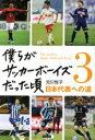 【中古】 僕らがサッカーボーイズだった頃(3) 日本代表への道 /元川悦子(著者) 【中古】afb