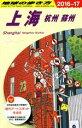 【中古】 上海 杭州 蘇州(2016〜17) 地球の歩き方/地球の歩き方編集室(編者) 【中古】afb