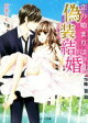 【中古】 恋の始まりは偽装結婚 ベリーズ文庫/若菜モモ(著者) 【中古】afb