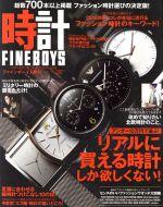 產品詳細資料,日本Yahoo代標|日本代購|日本批發-ibuy99|圖書、雜誌、漫畫|娛樂|數字|【中古】 FINEBOYS+plus 時計(VOL.10) HINODE MOOK38/日之出出版…