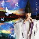 【中古】 世界の歌(SHM−CD) /東儀秀樹 【中古】afb