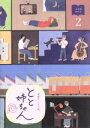 【中古】 連続テレビ小説 とと姉ちゃん 完全版 ブルーレイ BOX2(Blu−ray Disc) /高畑充希,西島秀俊,木村多江,遠藤浩二(音楽) 【中古】afb