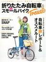【中古】 折りたたみ自転車&スモールバイクTravel 小さ...