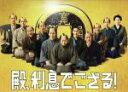 【中古】 殿、利息でござる!(初回限定コンボ版)(Blu−ray Disc) /阿部サダヲ,瑛太,妻
