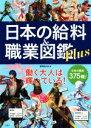 【中古】 日本の給料&職業図鑑Plus /給料BANK(著者) 【中古】afb