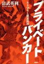 【中古】 プライベートバンカー カネ守りと新富裕層 /清武英利(著者) 【中古】afb