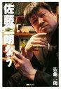 【中古】 佐藤二朗なう AMGブックス/佐藤二朗(著者) 【中古】afb