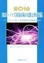 【中古】 EMC・ノイズ対策市場の実態と将来展望(2016) /日本エコノミックセンター(その他) 【中古】afb