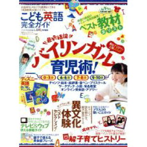[Used] Child English Complete Guide LDK Special Editing Final Conclusion Bilingual Parenting! 100% Mook Series Complete Guide Series 143 / Shinyusha (Other) [Used] afb