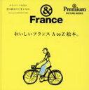 【中古】 &France おいしいフランスAtoZ絵本。 &...