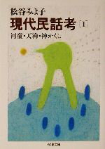 【中古】 現代民話考(1) 河童・天狗・神かくし ちくま文庫/松谷みよ子(著者) 【中古】afb
