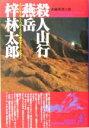 ブックオフオンライン楽天市場店で買える「【中古】 殺人山行 燕岳 光文社文庫/梓林太郎(著者 【中古】afb」の画像です。価格は108円になります。