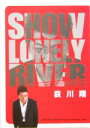 【中古】 SHOW LONELY RIVER 哀川翔 /哀川翔(著者) 【中古】afb