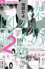 【中古】 深夜のダメ恋図鑑(2) フラワーCアルファ/尾崎衣良(著者) 【中古】afb