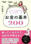 【中古】 オトナ女子のためのお金の基本200 /丸山晴美(その他) 【中古】afb