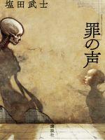 【中古】罪の声/塩田武士(著者)【中古】afb