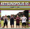【中古】 KETSUNOPOLIS 10(Blu−ray Disc付) /ケツメイシ 【中古】afb