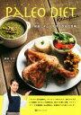 ブックオフオンライン楽天市場店で買える「【中古】 パレオダイエットレシピ 健康とキレイを作る原始の食事 /熊谷ナオ(著者 【中古】afb」の画像です。価格は1,265円になります。