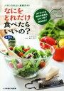 【中古】 なにをどれだけ食べたらいいの? 第3版 バランスのよい食事ガイド /香川芳子(その他) 【中古】afb