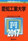 【中古】 愛知工業大学(2017年版) 大学入試シリーズ431/教学社編集部(編者) 【中古】afb