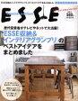 【中古】 「ESSE収納&インテリアグランプリ」のベストアイデアをまとめました ESSE Special Edition 別冊エッセとっておきシリーズ/扶桑社(その 【中古】afb